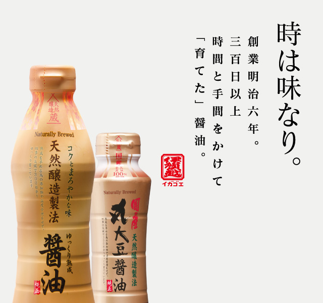 Time is taste.Since its establishment in 1873. Soy sauce that has grown for more than three hundred days of time and work.
